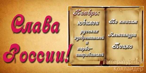 Слава России! Ноябрь