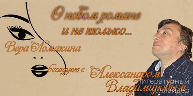 А.Владимиров. О новом романе и не только...