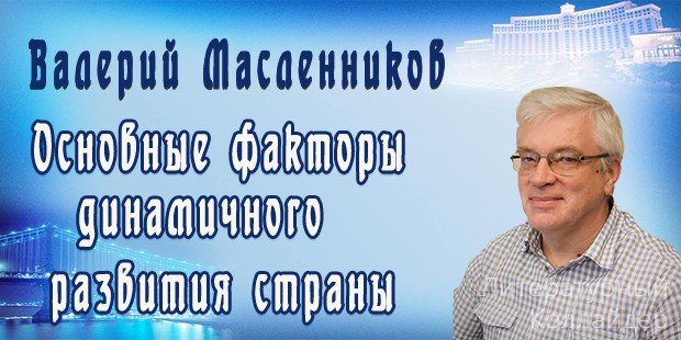 В.Масленников. Основные факторы динамичного развития страны