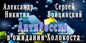 А.Никитин, С.Войцинский. АнтиРоссия в ожидании Холокоста