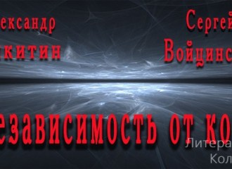 А.Никитин, С.Войцинский. Независимость от кого?