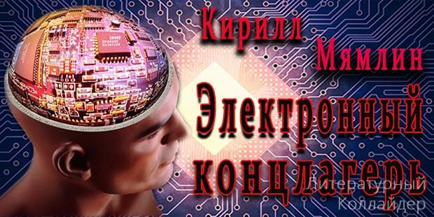 Кирилл Мямлин. Электронный концлагерь