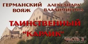"""Александр Владимиров. Таинственный """"карлик"""""""