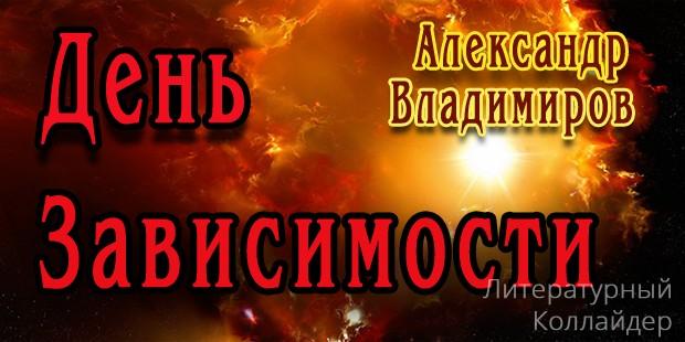 А.Владимиров. День Зависимости