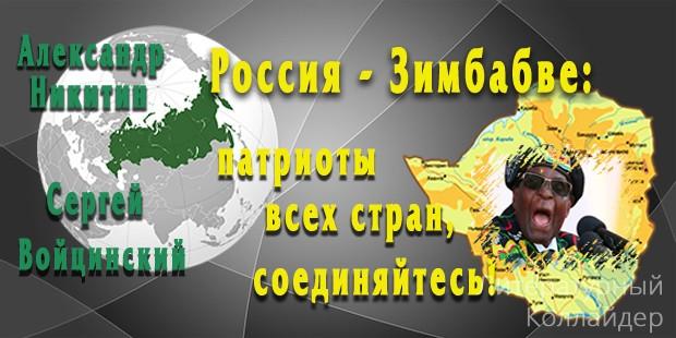 А.Никитин, С.Войцинский. Россия-Зимбабве: патриоты всех стран...