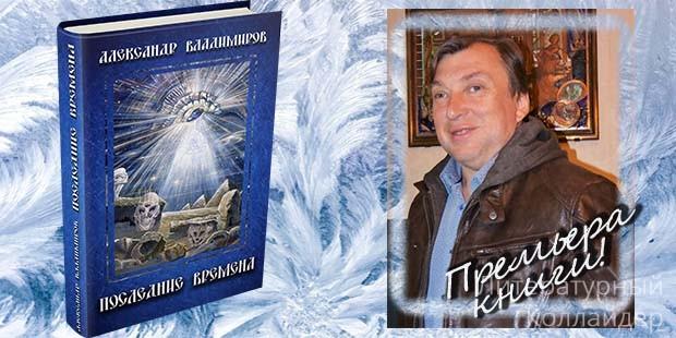"""А.Владимиров. """"Последние времена"""""""