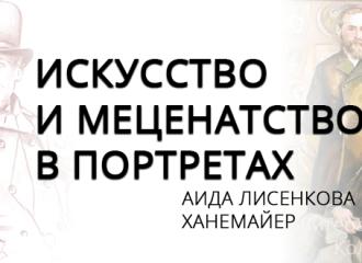 Аида Лисенкова Ханемайер. Искусство и меценатство в портретах