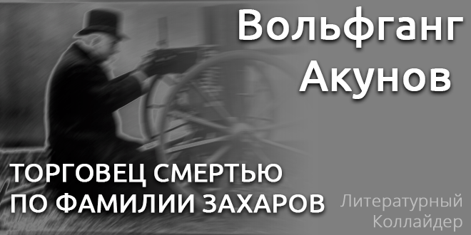 Вольфганг Акунов. ТОРГОВЕЦ СМЕРТЬЮ ПО ФАМИЛИИ ЗАХАРОВ
