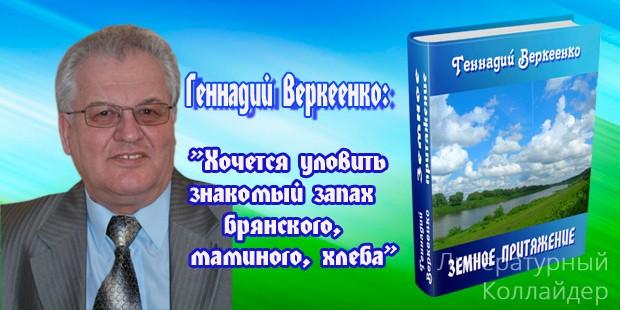 Геннадий Веркеенко. Земное притяжение