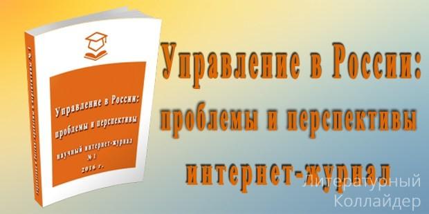 Управление в России