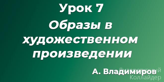 А. Владимиров. Урок 7. Образы в художественном произведении