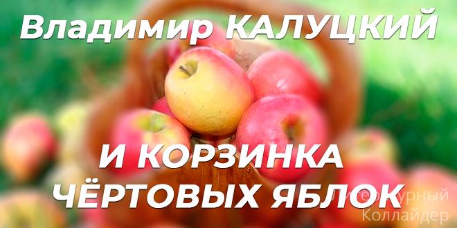 Владимир КАЛУЦКИЙ. И КОРЗИНКА ЧЁРТОВЫХ ЯБЛОК