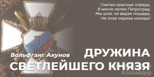Вольфганг Акунов. ДРУЖИНА СВЕТЛЕЙШЕГО КНЯЗЯ