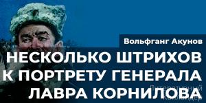 Вольфганг Акунов. НЕСКОЛЬКО ШТРИХОВ К ПОРТРЕТУ ГЕНЕРАЛА ЛАВРА КОРНИЛОВА