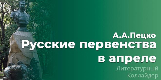 А.А. Пецко. Русские первенства в апреле