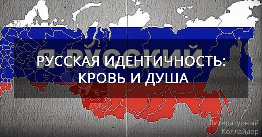 Русская идентичность: кровь и душа
