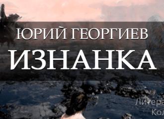 Юрий Георгиев. Изнанка