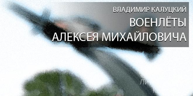 Владимир Калуцкий. Военлёты алексея михайловича