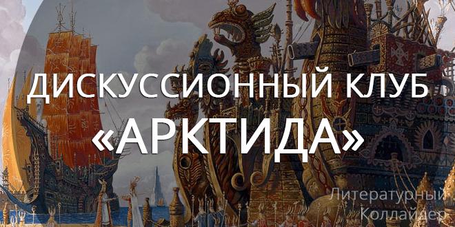 Дискуссионный клуб«Арктида» от «Литературногоколлайдера»