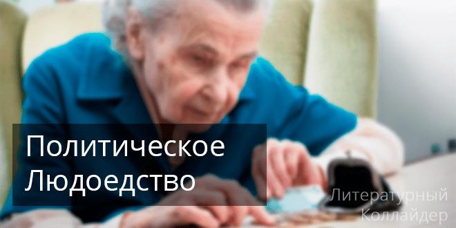 Поднятие пенсионного возраста