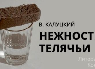 Владимир Калуцкий. Нежности телячьи