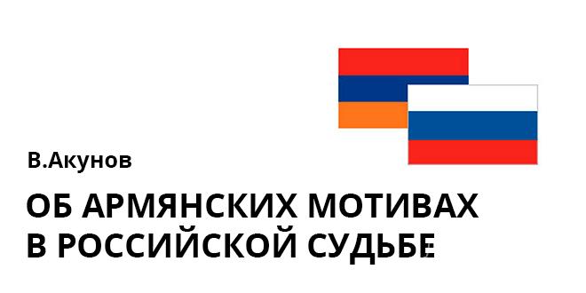 В.Акунов: ОБ АРМЯНСКИХ МОТИВАХ В РОССИЙСКОЙ СУДЬБЕ