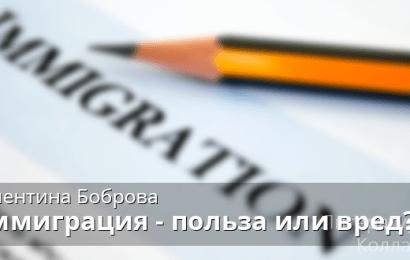 В. Боброва: Иммиграция - польза или вред?