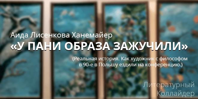 Аида Лисенкова: У ПАНИ ОБРАЗА ЗАЖУЧИЛИ