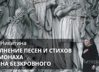 Елена Никитина: Исполнение песен и стихов иеромонаха Симона Безкровного