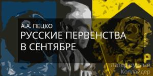 А.А. Пецко: Русские первенства в сентябре