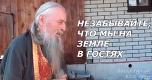 40 дней памяти отца Владимира