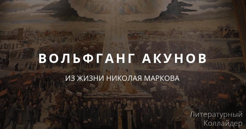 Вольфганг Акунов: ИЗ ЖИЗНИ НИКОЛАЯ МАРКОВА