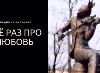 Владимир КАЛУЦКИЙ: ЕЩЁ РАЗ ПРО ЛЮБОВЬ