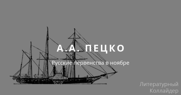 А.А. Пецко: Русские первенства в ноябре
