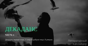 Олена Кулава. Декаданс: Часть 1