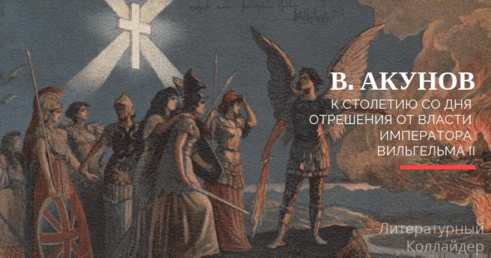 В. Акунов: К СТОЛЕТИЮ СО ДНЯ ОТРЕШЕНИЯ ОТ ВЛАСТИ ИМПЕРАТОРА ВИЛЬГЕЛЬМА II