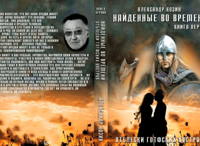 Найденные во времени: ОТБЛЕСКИ ГОТФСКИХ КОСТРОВ. Книга первая