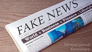 Закон о фейковых новостях: мысли вслух.