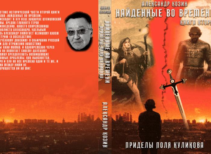 НАЙДЕННЫЕ ВО ВРЕМЕНИ: Приделы Поля Куликова. Книга 2