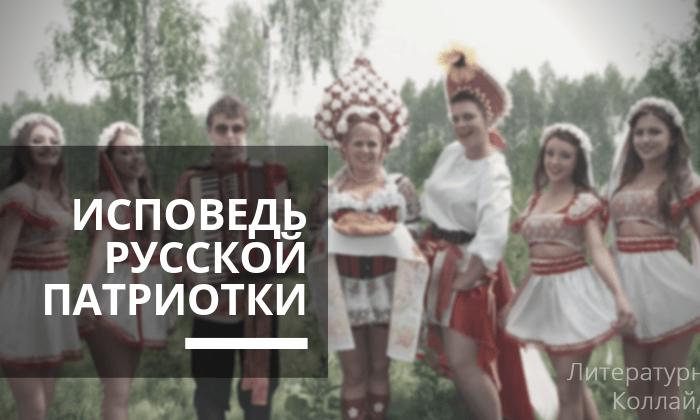 Исповедь русской патриотки