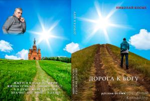 Николай Косых - Дорога к Богу