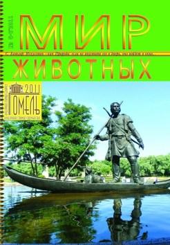 """Литературный журнал """"Мир Животных"""""""