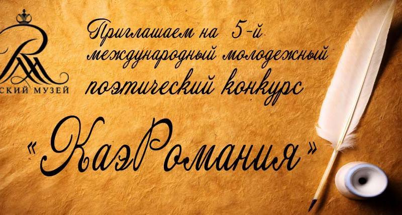 Поэтический конкурс «КаэРомания»