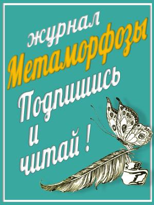 Журнал Метаморфозы