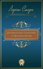 «Сентиментальное путешествие по Франции и Италии»  Лоренс Стерн