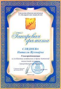 ГОБСЖ-2011-мал_1