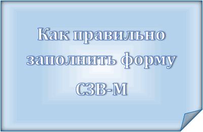 Форму СЗВ-М: кто предоставляет, в какие сроки, как правильно его заполнить