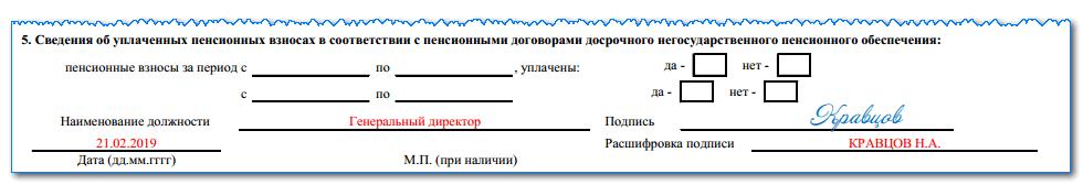 СЗВ-стаж: образец заполнения в 2019 году, сроки и порядок сдачи