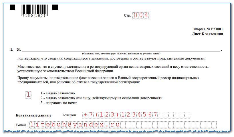 Программа для заполнения заявления при регистрации ип кострома регистрация ип