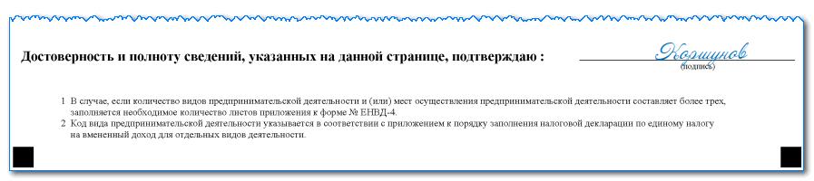 Изображение - Заявление о снятии с енвд envd-4-5